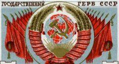 Antiguo sello de la URSS