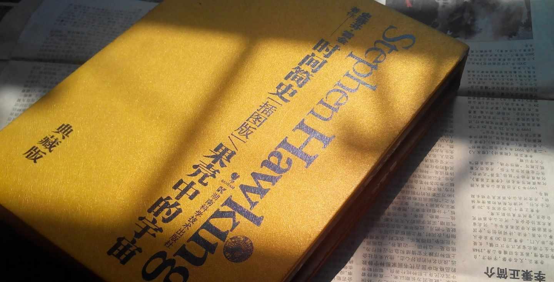 Edición en chino de 'Una breve historia del tiempo'