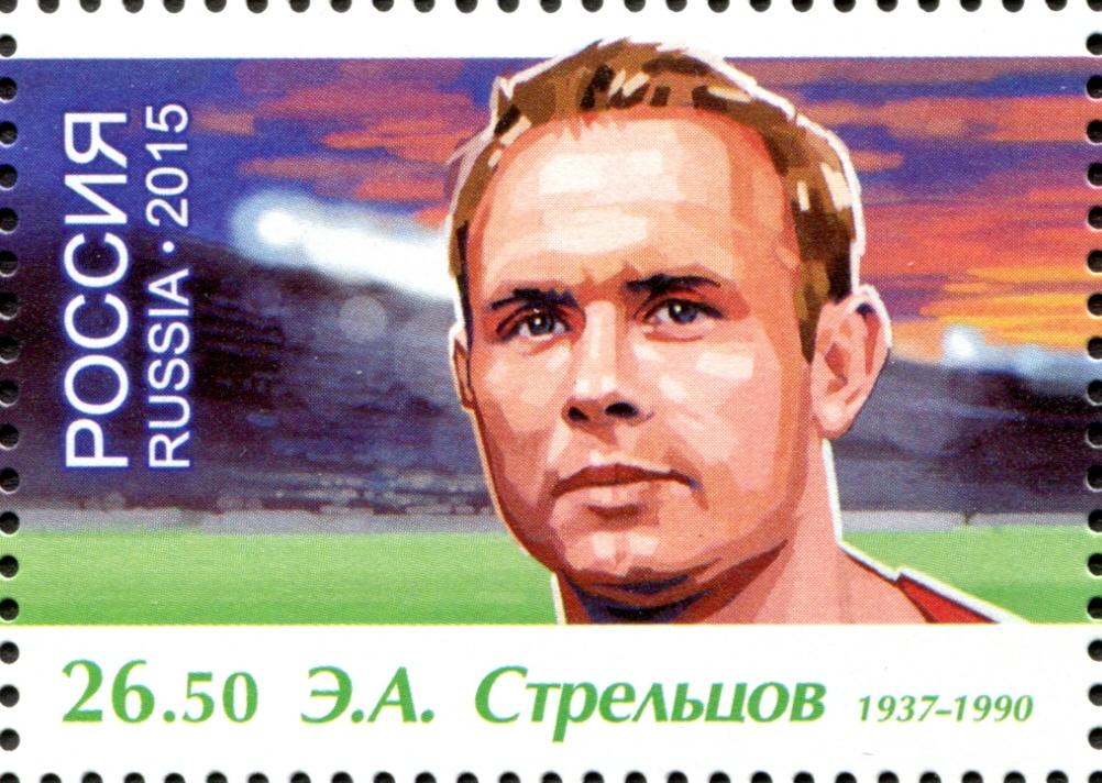 Sello con la imagen del exdelantero ruso, Eduard Streltsov.