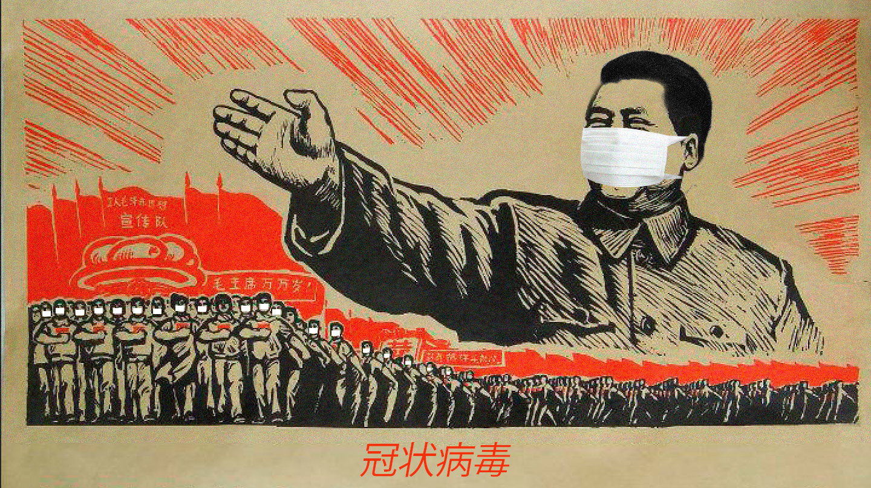 Epidemias en el arte Cartel-propaganda-china-coronavirus